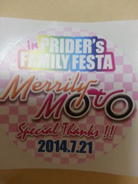 2014721merrilymoto