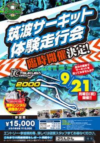 Poster_tuika2