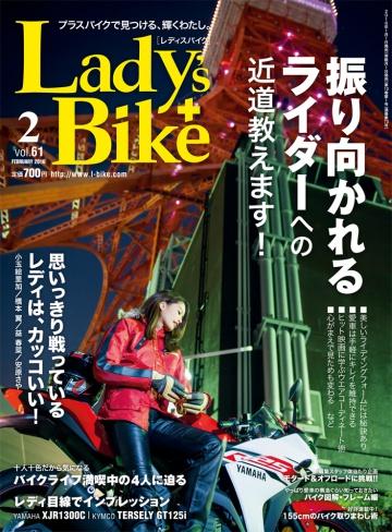 レディスバイク2月号